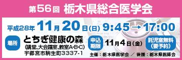 第56回 栃木県総合医学会