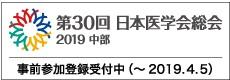 第30回日本医学会総会2019中部