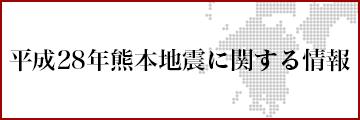 平成28年熊本地震に関する情報