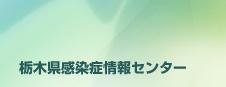 栃木県感染症情報センター